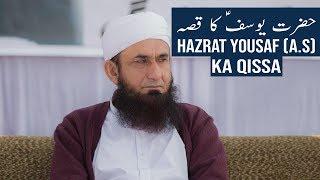 Hazrat Yousaf (A.S) ka Qissa   Maulana Tariq Jameel Bayan