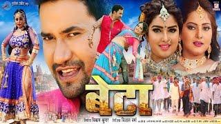 BETA | Superhit Full Movie | Dinesh Lal Yadav