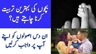 Bachon Ki Tarbiyat K 10 Usool   بچوں کی بہترین تربیت کے دس اصول