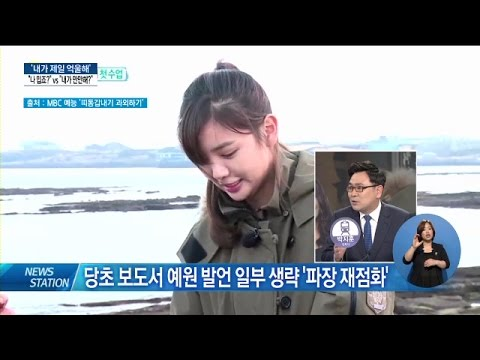 이태임 예원 욕설 논란 재점화 [News station] Lee Tae Im & Yewon cursing controversy & Dispatch's misreporting
