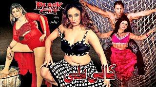 BLACK CAT (2009) - NIDA CHAUDHARY, AHMAD BUTT & ANJUMAN SHEHZADI - OFFICIAL PAKISTANI MOVIE