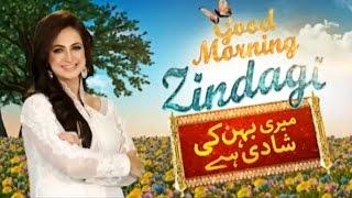 Good Morning Zindgi - 12 January 2016   Aplus