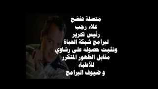فضيحة شبكة قناة الحياة alhayah tv