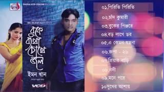 Buke Batha Choke Jol By PROTUNE (JUKEBOX ) Singer Emon Khan