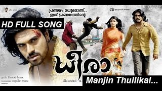 Manjin Thullikal | Dheera Malayalam Movie Song | Ram Charan | Kajal Aggarwal | Full HD