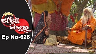 Sankha Sindura Ep  626- 20th January 2017