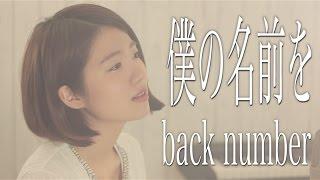 【女性が歌う】僕の名前を/back number『オオカミ少女と黒王子』主題歌(Full cover by コバソロ & 杏沙子) 歌詞付き