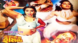 Bhayankar Hamla|Bangla Full Movie|