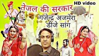 Gajendra Ajmera Exclusive Song 2018 - तेजल की सरकार - Rajasthani DJ Hit's Song 2018 ! Tejaji DJ Song