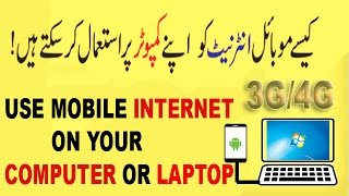 How to use 3G/4G LTE mobile internet on PC via USB cable ( Urdu / Hindi )