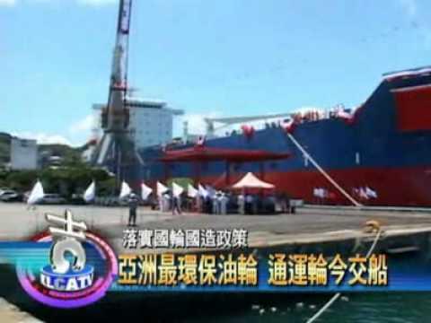 中華民國4萬噸環保「通運輪」交船!亞洲擁首張綠色執照油輪!