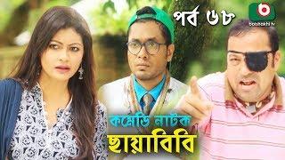 কমেডি নাটক - ছায়াবিবি | Chayabibi | EP - 68 | A K M Hasan, Chitralekha Guho, Arfan, Siddique, Munira
