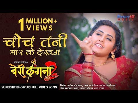 चोच तनी मार के देखअ | Bairi Kangana 2 Song | Ravi kishan, Kajal Raghwani | Superhit Bhojpuri Video