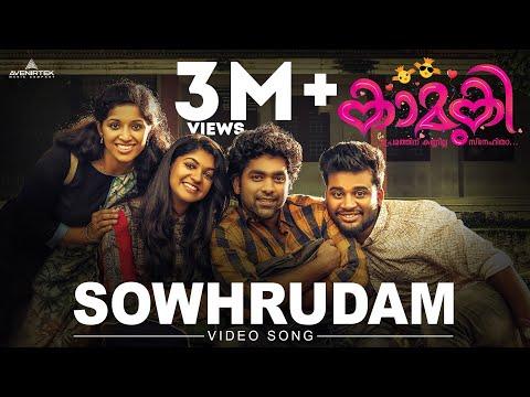 Xxx Mp4 Kaamuki Malayalam Movie Sowhrudam Video Song Gopi Sundar Askar Ali Aparna Balamurali 3gp Sex
