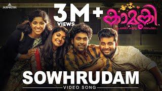 Kaamuki Malayalam Movie   Sowhrudam Video Song   Gopi Sundar   Askar Ali   Aparna Balamurali