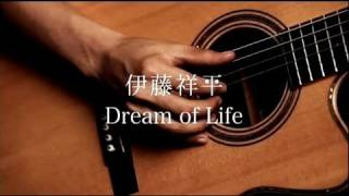 伊藤 祥平 - Dream of Life