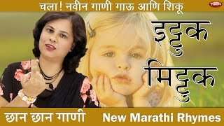 Ittuk Mittuk  | New Song | Marathi Balgeet | Marathi baby Song | Marathi Music Video