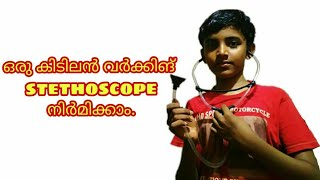 How to make a stethoscope..