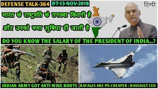 Indian Defence News:Salary of The President of India,Anti Mine Boots for Army,Rafales are 9% cheaper