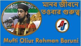 মানব জীবনে তওবার গুরুত্ব Maulana Mufti Oliur Rahman Boruni New Bangla Waz