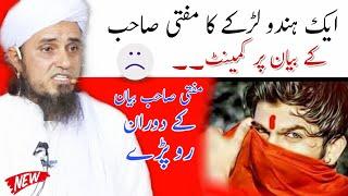 Ek Hindu ladke ka comment | mufti Tariq Masood | Islamic YouTube
