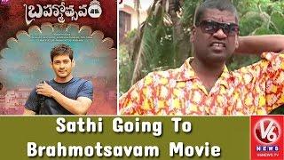 Bithiri Sathi Funny Conversation On Multiplex Theatres || Brahmotsavam Movie || Teenmar News