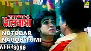 Notobar Nagor Tumi | Asha O Bhalobasha | Bengali Movie Song | Kishore Kumar