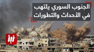 الجنوب السوري ... تسارع في الأحداث لتغيير الواقع