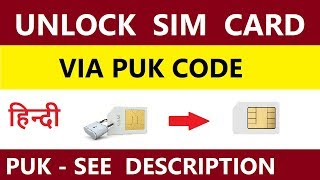 UNLOCK SIM CARD USING PUK NUMBER || GET YOUR SIM CARD'S PUK NUMBER  ||