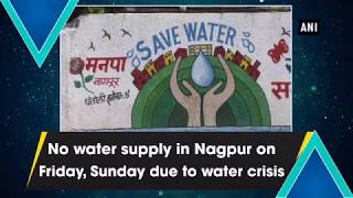 No water supply in Nagpur on Friday, Sunday due to water crisis