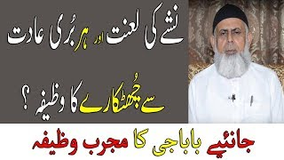 Wazifa For Drug Addiction - Baba Jee Wazifa for Har Buri Aadat Se Nijat | Life Skills Tv