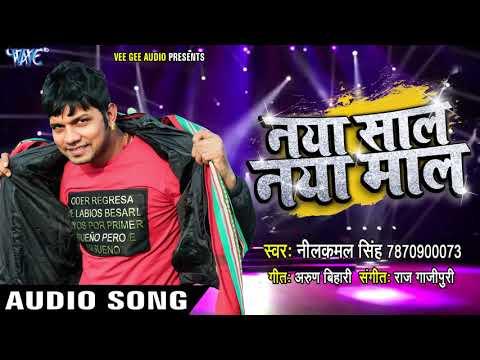 Xxx Mp4 BF Vs GF NEW YEAR Special Song 2018 Neelkamal Singh Naya Saal Naya Maal Bhojpuri Hit Songs 3gp Sex