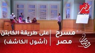 مسرح مصر - على طريقة الكابتن (أشول الكاشف) .. محاضرة طبية شاقة لنجوم مسرح مصر