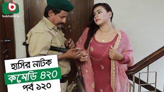 Dom Fatano Hashir Natok | Comedy 420 | EP - 120 | Mir Sabbir, Ahona, Siddik, Chitrolekha Guho, Alvi