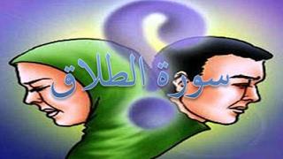 65 - سورة الطلاق ,,, تلاوة رائعة (خالد الجليل) // 65 - Souret El Talaq