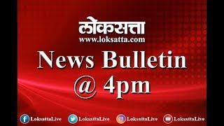 Loksatta Online News Bulletin, 14 July 2017