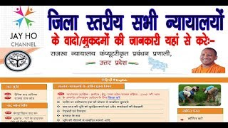how to check court case status online. DM, ADM, SDM Court | jay ho channel