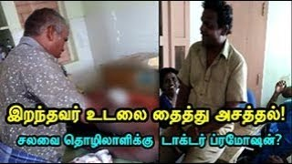 launderer person help Post-mortem process in trichy  government hospital