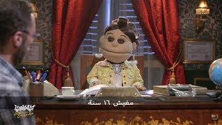 لايڤ من الدوبلكس الموسم السادس | الأبلة مع المتعافين من الإدمان | الحلقة الخامسة (ج١)