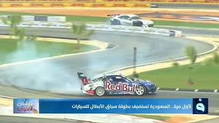 لأول مرة   السعودية تستضيف بطولة سباق الأبطال للسيارات #شمس_الفلوجة
