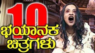 ನಡುಕ ಹುಟ್ಟಿಸುವ 10 ಕನ್ನಡ ಚಿತ್ರಗಳು   Top 10 Horror Movie Of Sandalwood