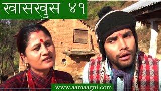 Nepali comedy khas khus 41 (12 january 2017) by www.aamaagni.com