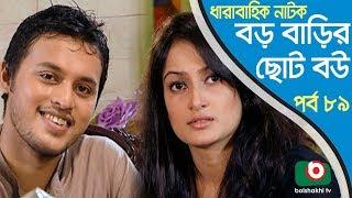 Bangla Natok | Boro Barir Choto Bou | EP-89 | Shampa Reza, Gazi Rakayet, Tamalika Karmakar