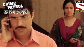 Crime Patrol - ক্রাইম প্যাট্রোল (Bengali) - The Honey Trap (Part-1)