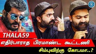 Thala59 - Final Decision   Ajithkumar With Mega Budget Flim   STR New Movie   Viswasam