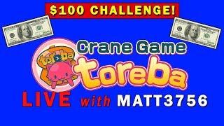 $100 TOREBA ONLINE CLAW MACHINE CHALLENGE - LIVE with Matt3756