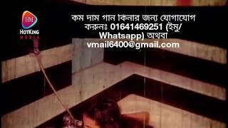 Bangla Hot Song Shonali। গান কিনার জন্য যোগাযোগ: 01641469251 (ইমু/Whatsapp)/vmail6400@gmail.com