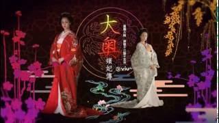 ViuTV 日劇 - 大奧嬪妃傳 預告