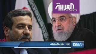DNA | إيران تعزل واشنطن
