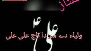Moina Bus Meraj Ali Ali